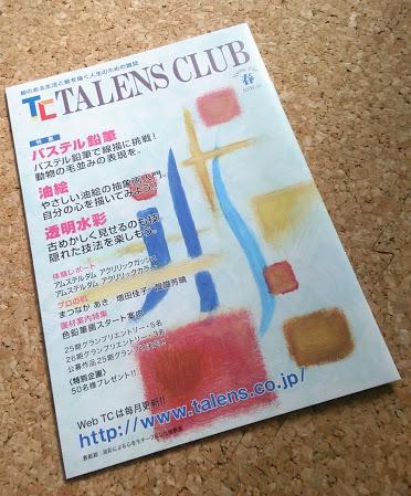 ターレンス雑誌1