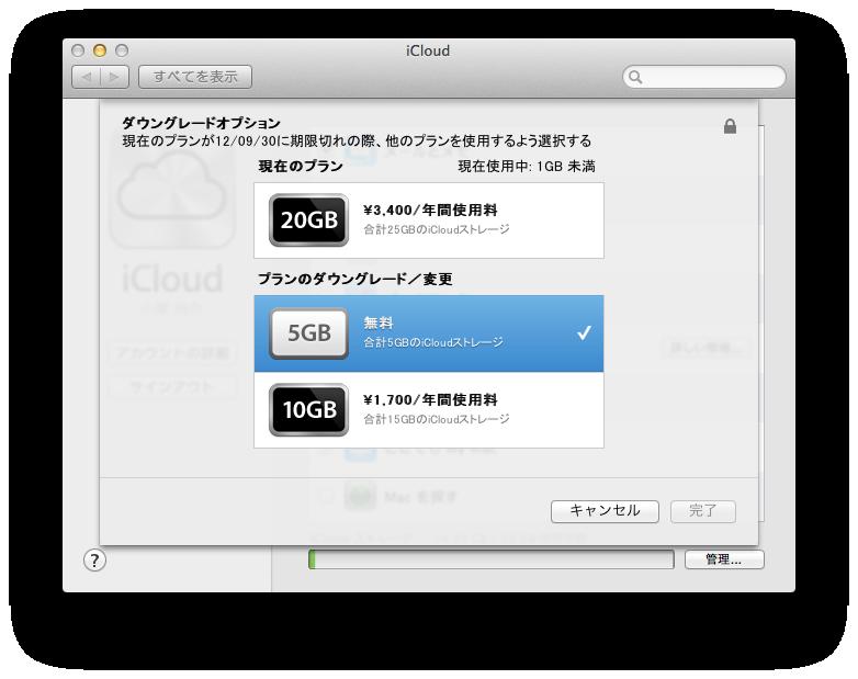downgrade option at Mac