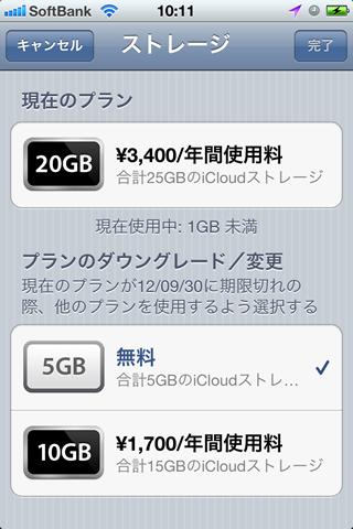downgrade option at iPhone