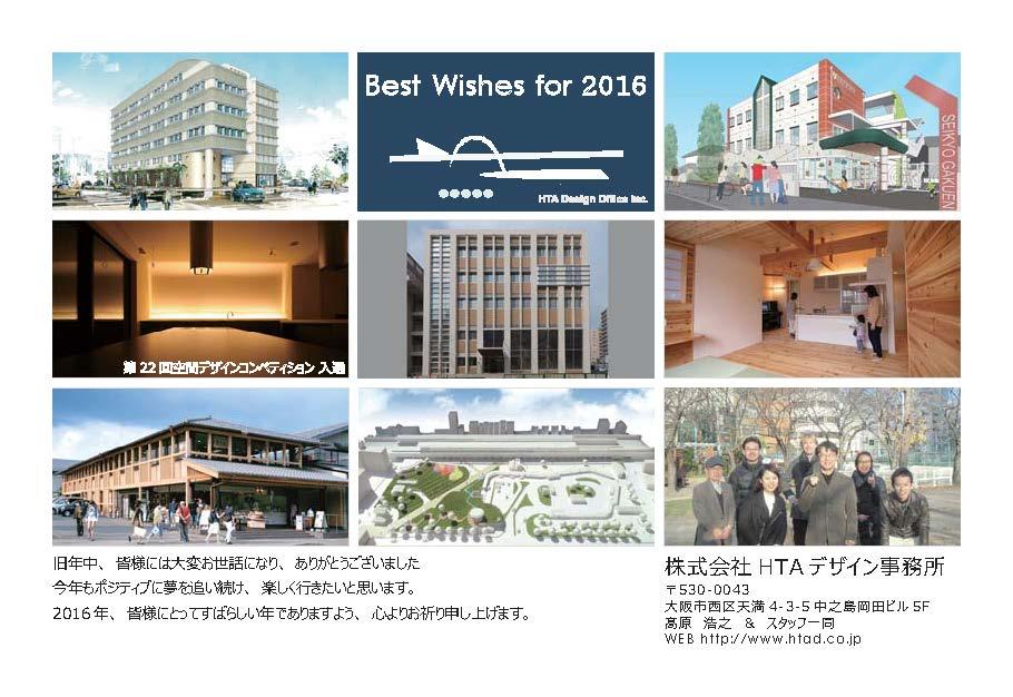 2016_年賀_HTAD2.jpg