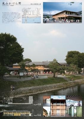 嵐山かづら野_HTAデザイン事務所.jpg