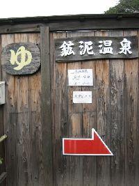 鉱泥温泉 入り口