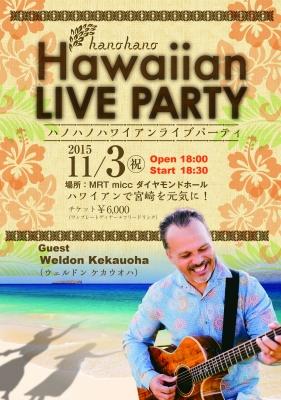ハノハノパーティ2015