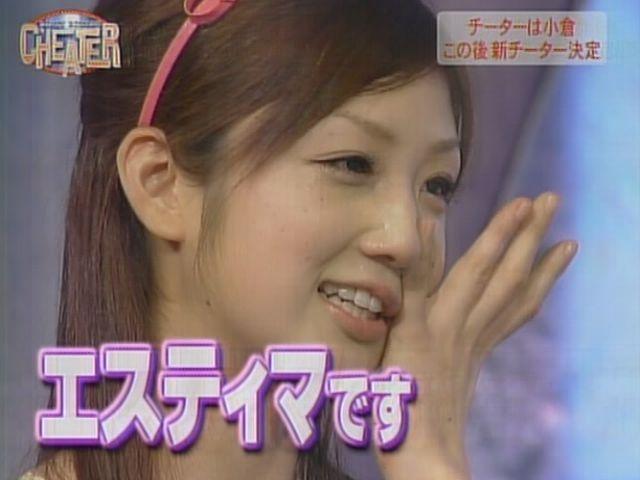 ヒッパレ 小倉 優子