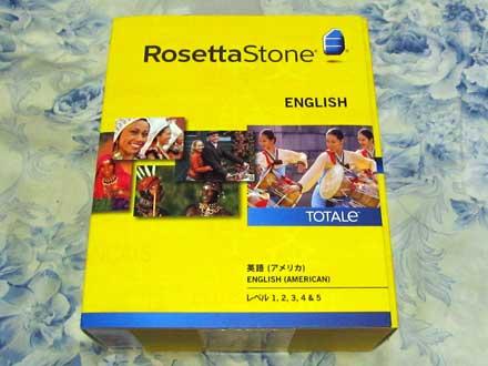 ロゼッタストーン・アメリカ英語1〜5セット。47,800円ナリ。