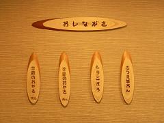 間伐材を使用したメニュー札