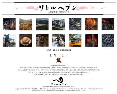 LittleHeaven27号(リトルヘブン新春号)