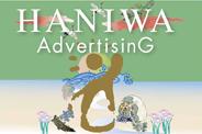 haniwa banner20140903