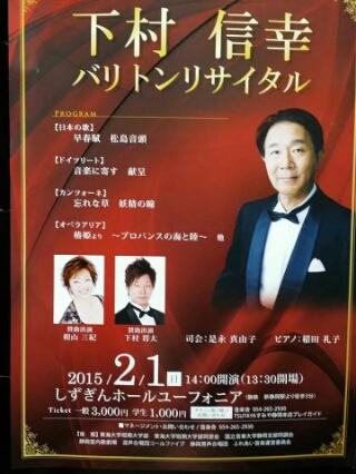 下村信幸コンサート