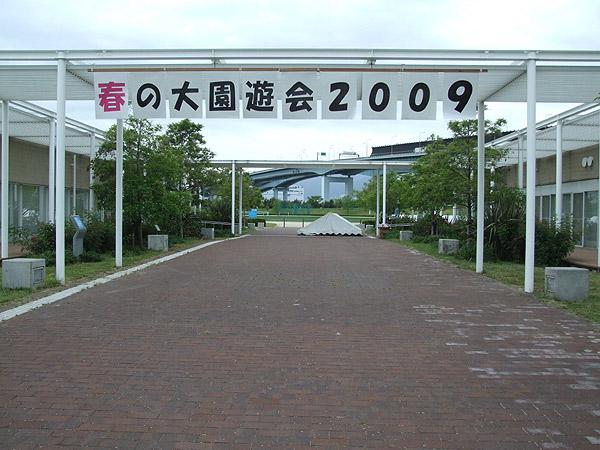 芦屋市総合公園・まぼろしの園遊会