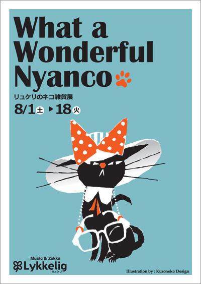 What a Wonderful Nyanco−リュケリのネコ雑貨展−