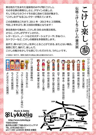 『こけし楽し。参』−伝統こけし&こけしの雑貨展−