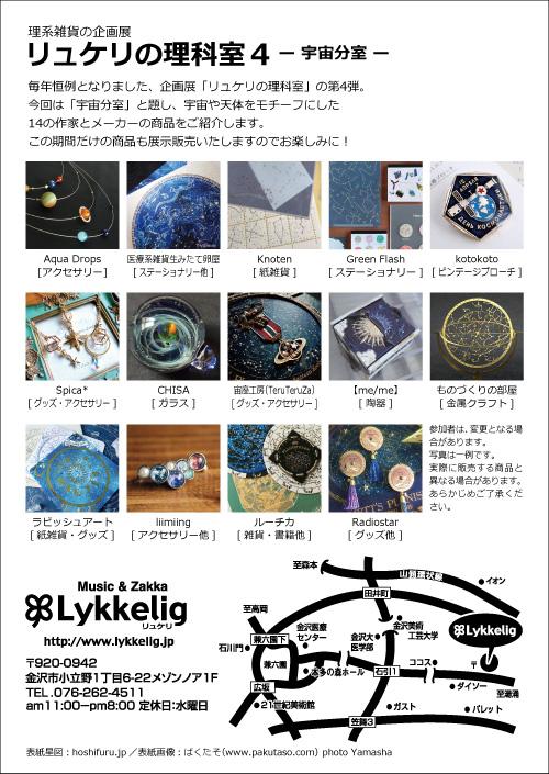 理系雑貨の企画展『リュケリの理科室4−宇宙分室−』