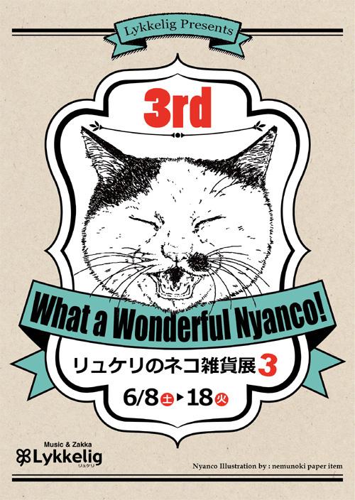 リュケリのネコ雑貨展3