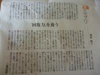 心のサプリ記事20120916