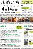 まめいち20130414
