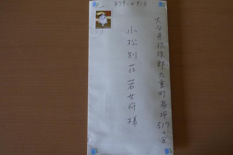 P1100975.JPG