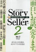 StorySeller 2