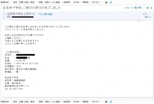 the third report of the donation 第3回寄付のご報告