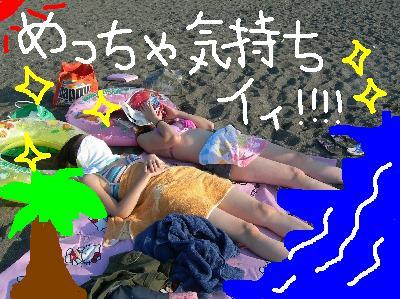 ☆日光浴☆