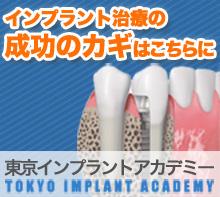 インプラント治療の成功のカギはこちら 東京インプラントアカデミー