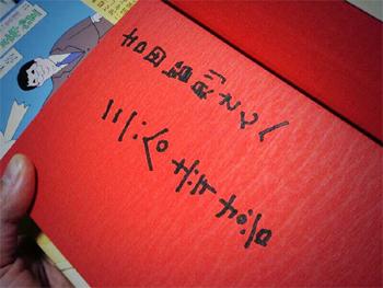 三谷さんサイン!