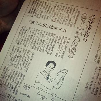朝日新聞!