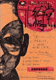 the綺堂 vol.1 表 小
