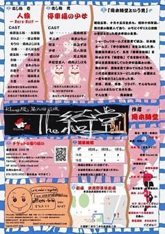 the綺堂 vol.1 裏 小