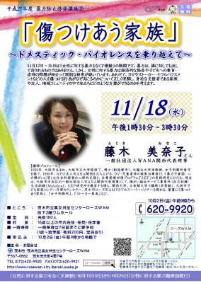 11/18ローズWAM