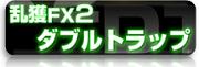 乱獲FX2サイドバナー