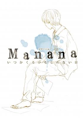 Manana〜いつかくるかもしれない日〜