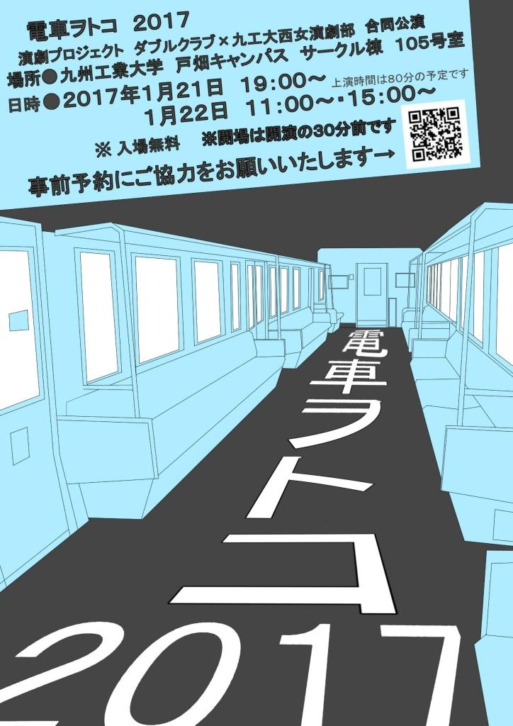 電車ヲトコ2017