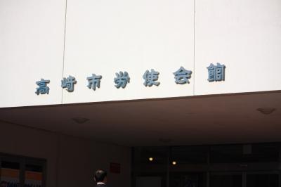 高崎市労使会館