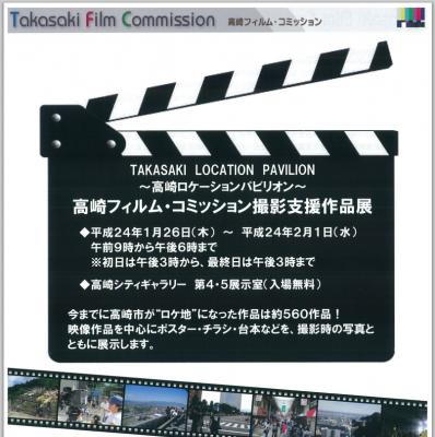 高崎フィルムコミッション