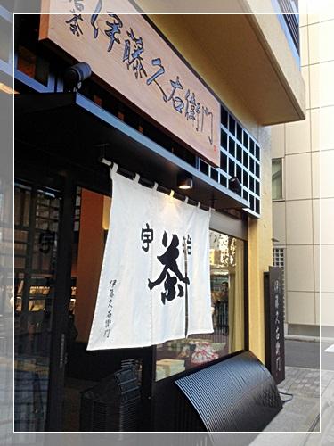 伊藤久右衛門京都駅店