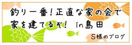 島田市S様邸のブログ