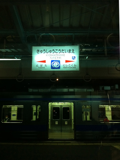 九州駅.jpg