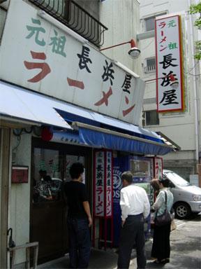 長浜ラーメン01