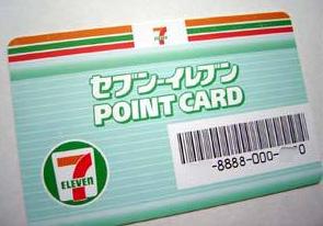 セブンイレブン ポイントカード