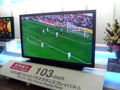 103インチフルHD対応プラズマテレビ
