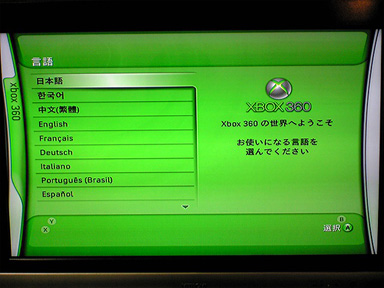 xbox360 バリューパック