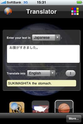 iphone アプリ translator