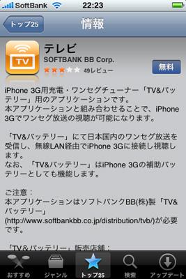 TV&バッテリー iphone アプリ テレビ