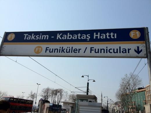 トルコ イスタンブール サッカー観戦 ガラタサライ TRAMVAY トラム Taksim Kabatas