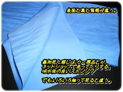ひんやりタオル-2.