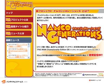 NAMCO GENERATIONS