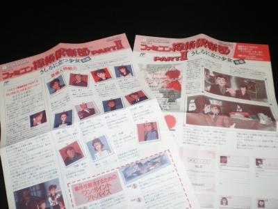 ファミコン探偵-2