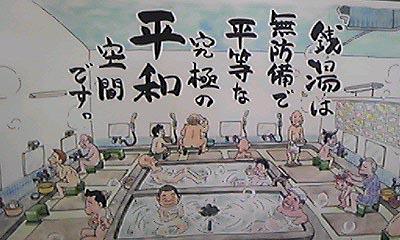 銭湯王国展