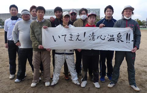 清心温泉野球チ−ム